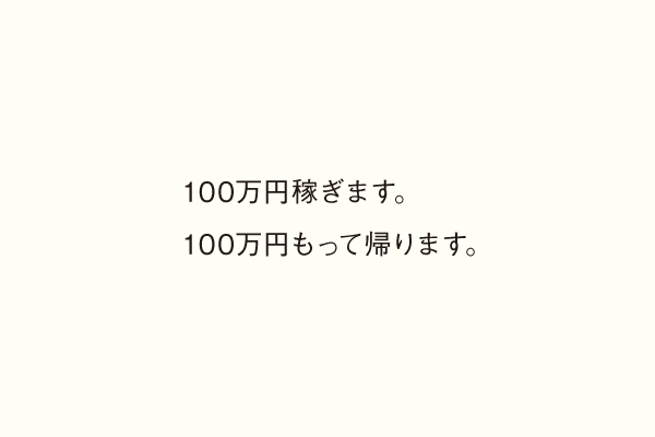 100万円稼ぐ