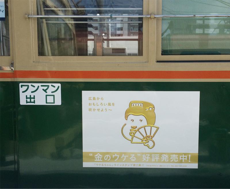 広島 名物 ウケるちゃん 電車 広電広告