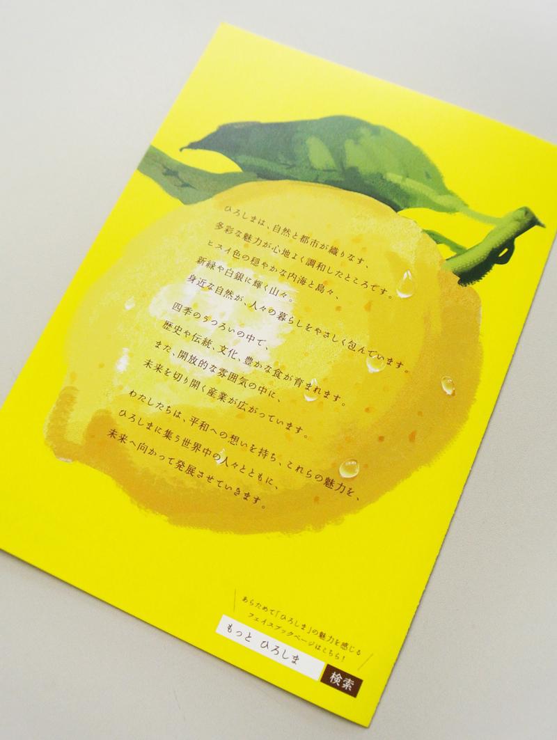 ひろしま レモン