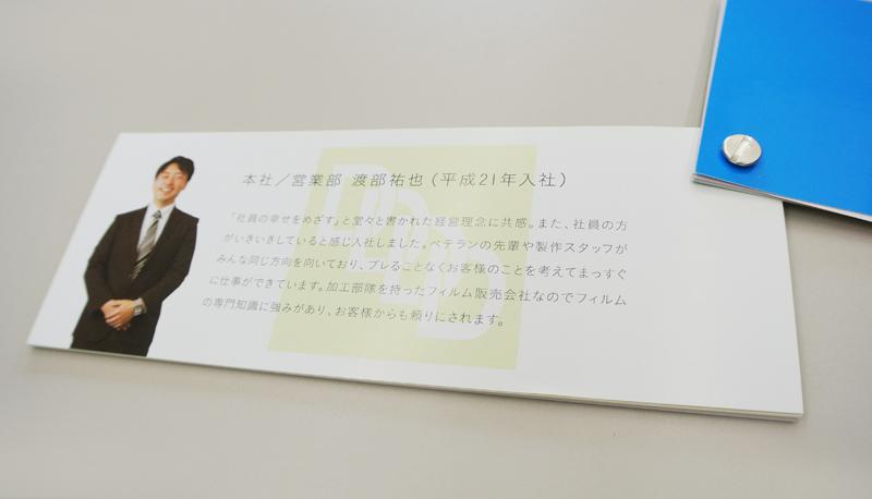 広島 デコラ 会社案内