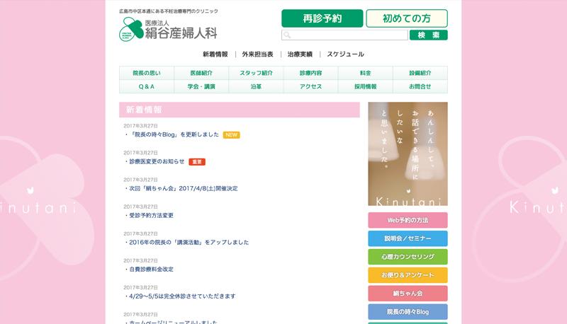 絹谷産婦人科HPデザイン