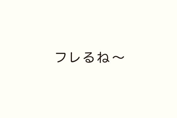 フレるね〜