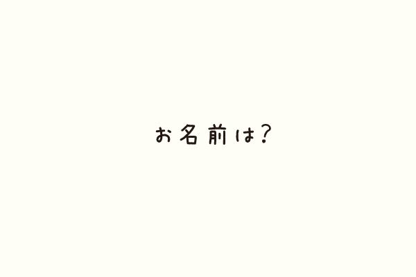 お名前は?