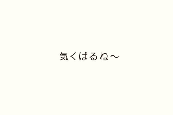 気くばるね〜