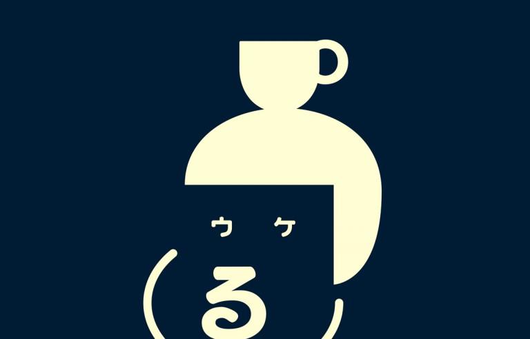 ウケるデザインカフェ