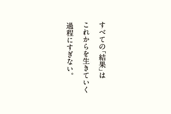 名言 広島 辻昇一