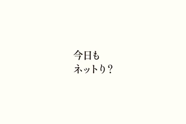 今日もネットり?広島 デザイン 広告