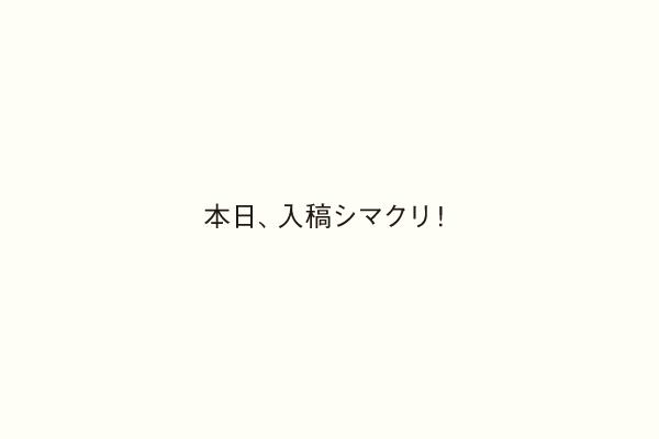デザイン 入稿 広島 ae