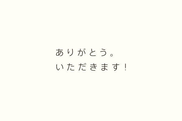 ありがとう。いただきます!