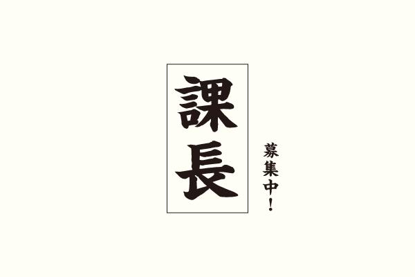 課長募集中! ae エーイー広島デザイン会社