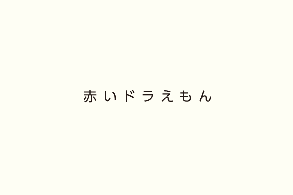 赤いドラえもん 広島 デザイン