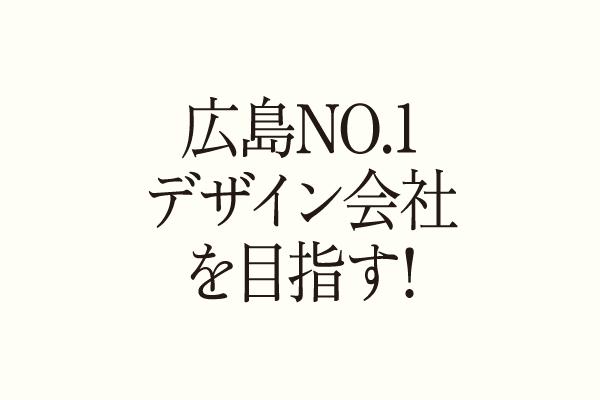 広島 NO.1 デザイン会社