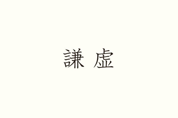 謙虚 広島 デザイン エーイー