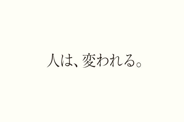 人は、変われる。 ae 広島 デザイン