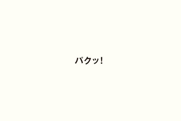 パクッ! 広島 デザイン