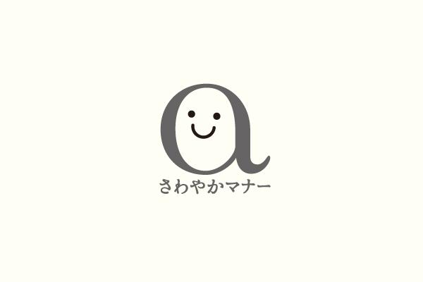 さわやかマナーロゴマーク 広島 デザイン エーイー