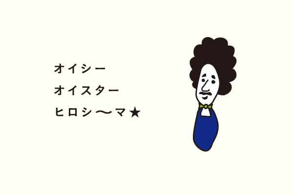 オイスターさん 広島 エーイー デザイン