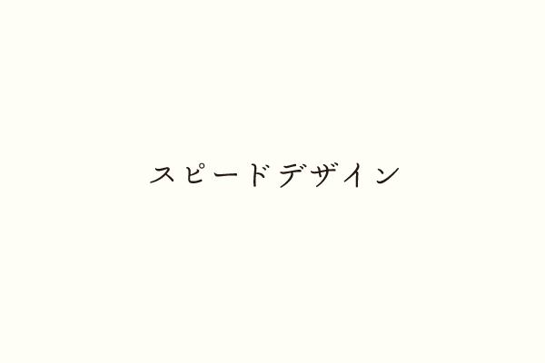 スピードデザイン 広島 エーイー