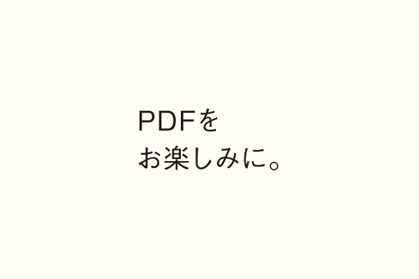 PDFをお楽しみに。