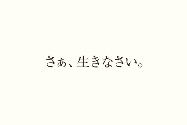 さぁ、生きなさい。