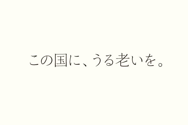この国に、うる老いを。広島 デザイン エーイー