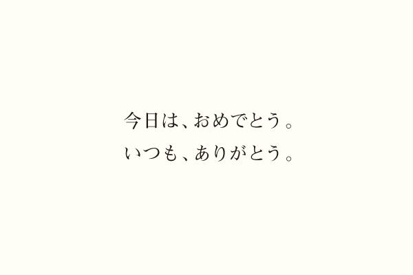 今日は、おめでとう。いつも、ありがとう。