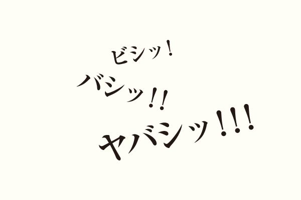 ヤバシッ!!!バシッ!!ビシッ!