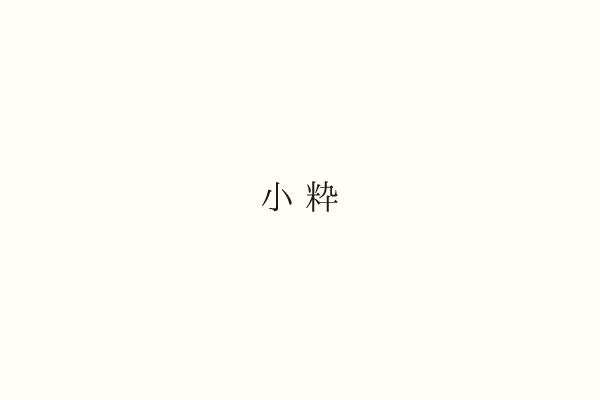 小粋 広島 デザイン ae