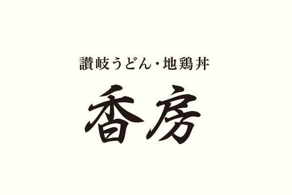 讃岐うどん・地鶏丼 香房