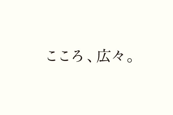 こころ、広々。広島県
