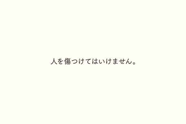 人を傷つけてはいけません。
