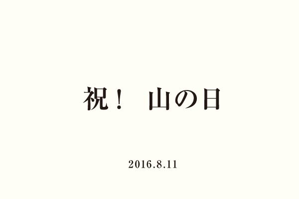 祝!山の日 2016.8.11