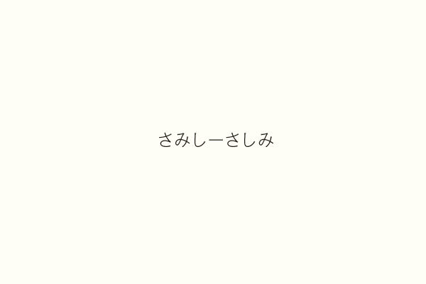 さみしーさしみ
