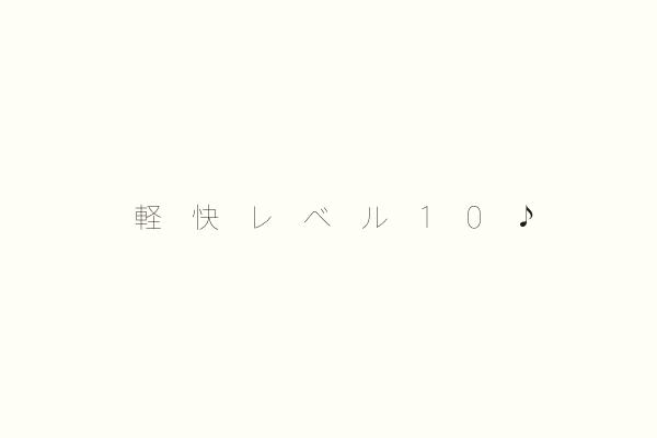 軽快レベル10♪