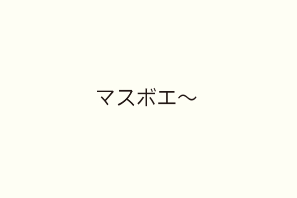 マスボエ〜