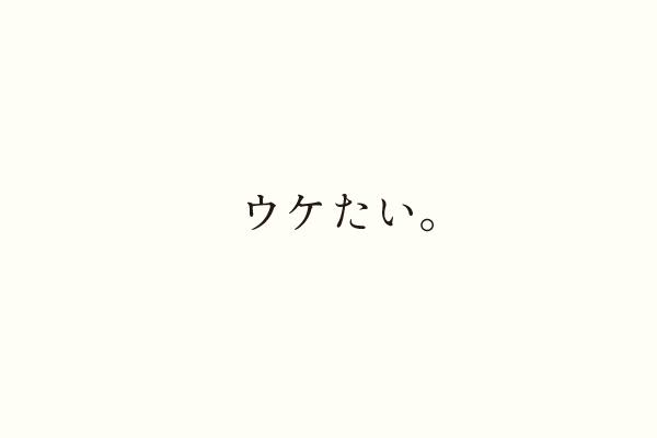 ウケたい → ae デザイン 広島