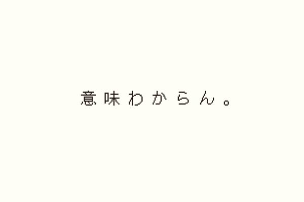 意味わからん。