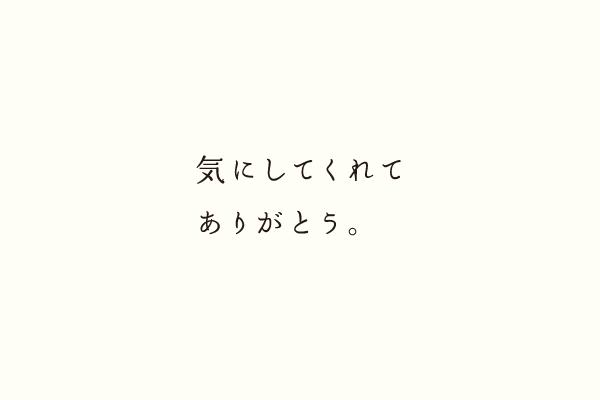 気にしてくれて ありがとう。