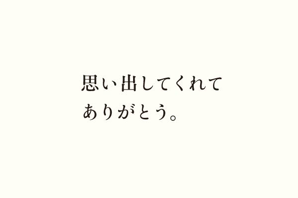 思い出してくれてありがとう。