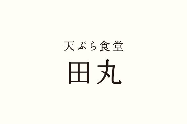 天ぷら食堂田丸