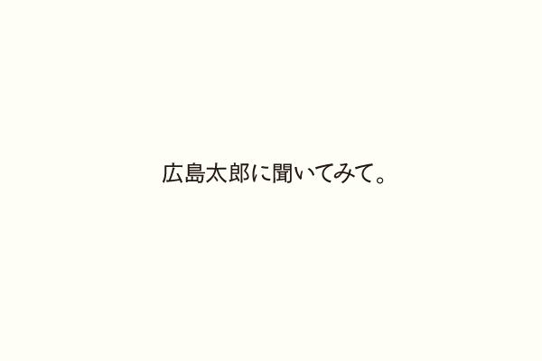 広島太郎に聞いてみて。