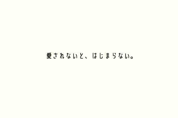 愛されないと、はじまらない。