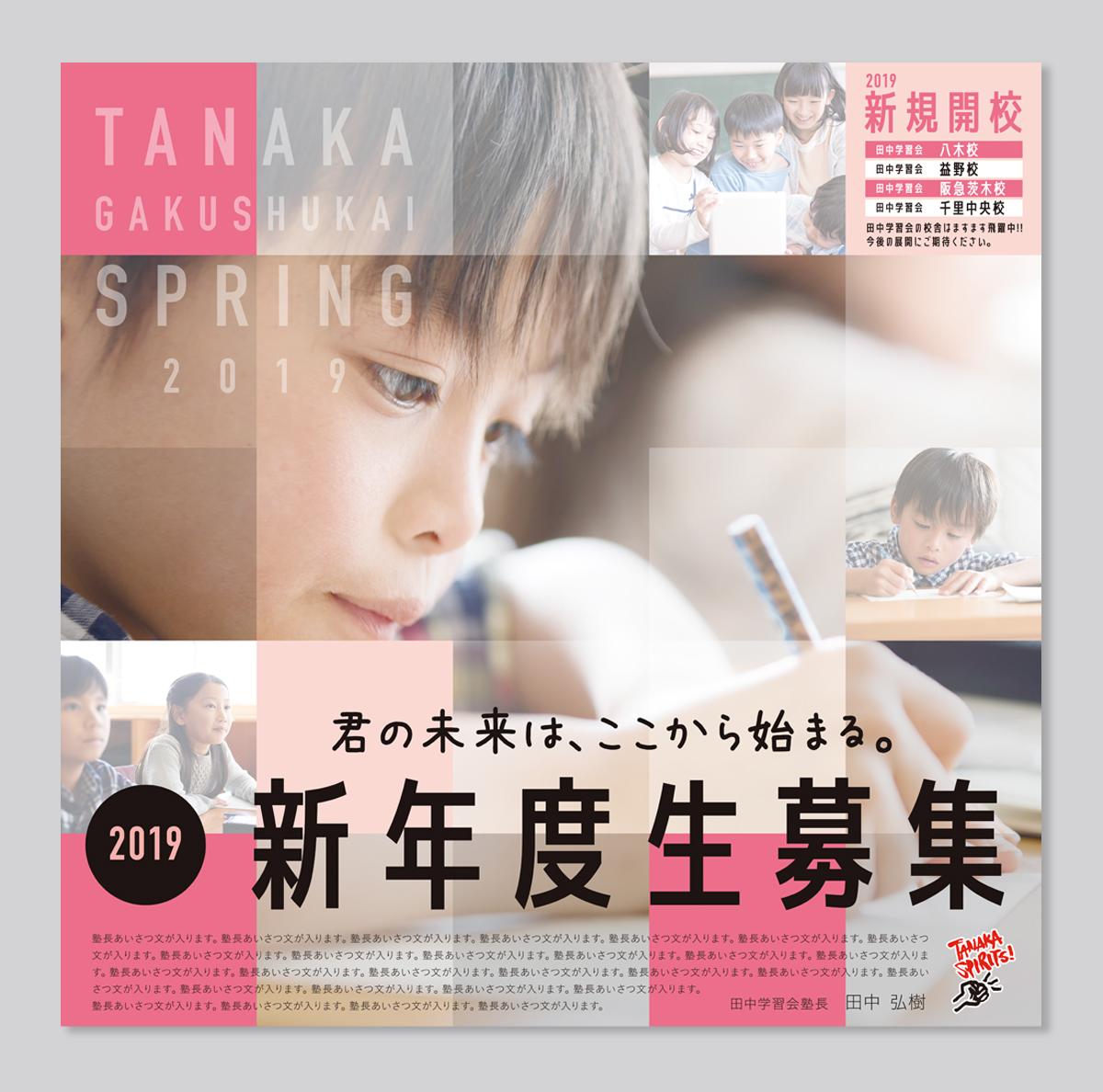 田中学習会2019新年度制募集メインビジュアル
