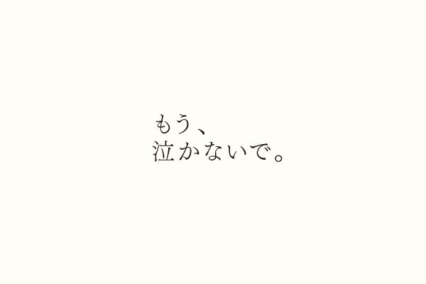 もう、泣かないで。