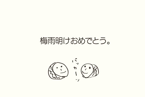 梅雨明けおめでとう。