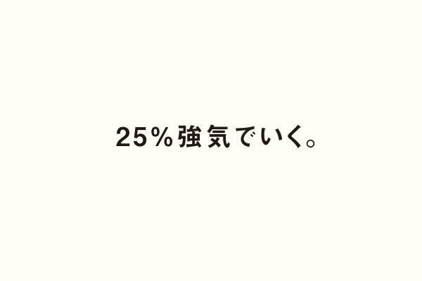 25%強気でいく。