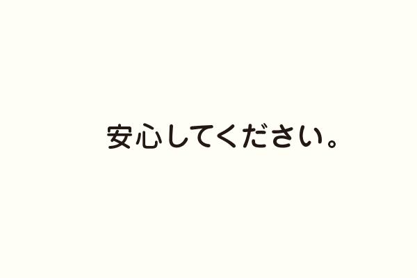 安心してください。