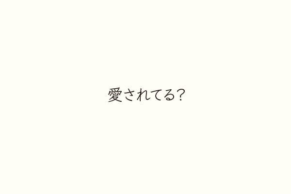 愛されてる?
