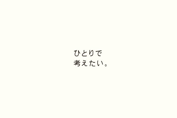 ひとりで考えたい。