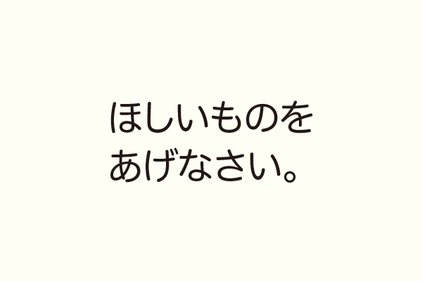 ほしいものをあげなさい。
